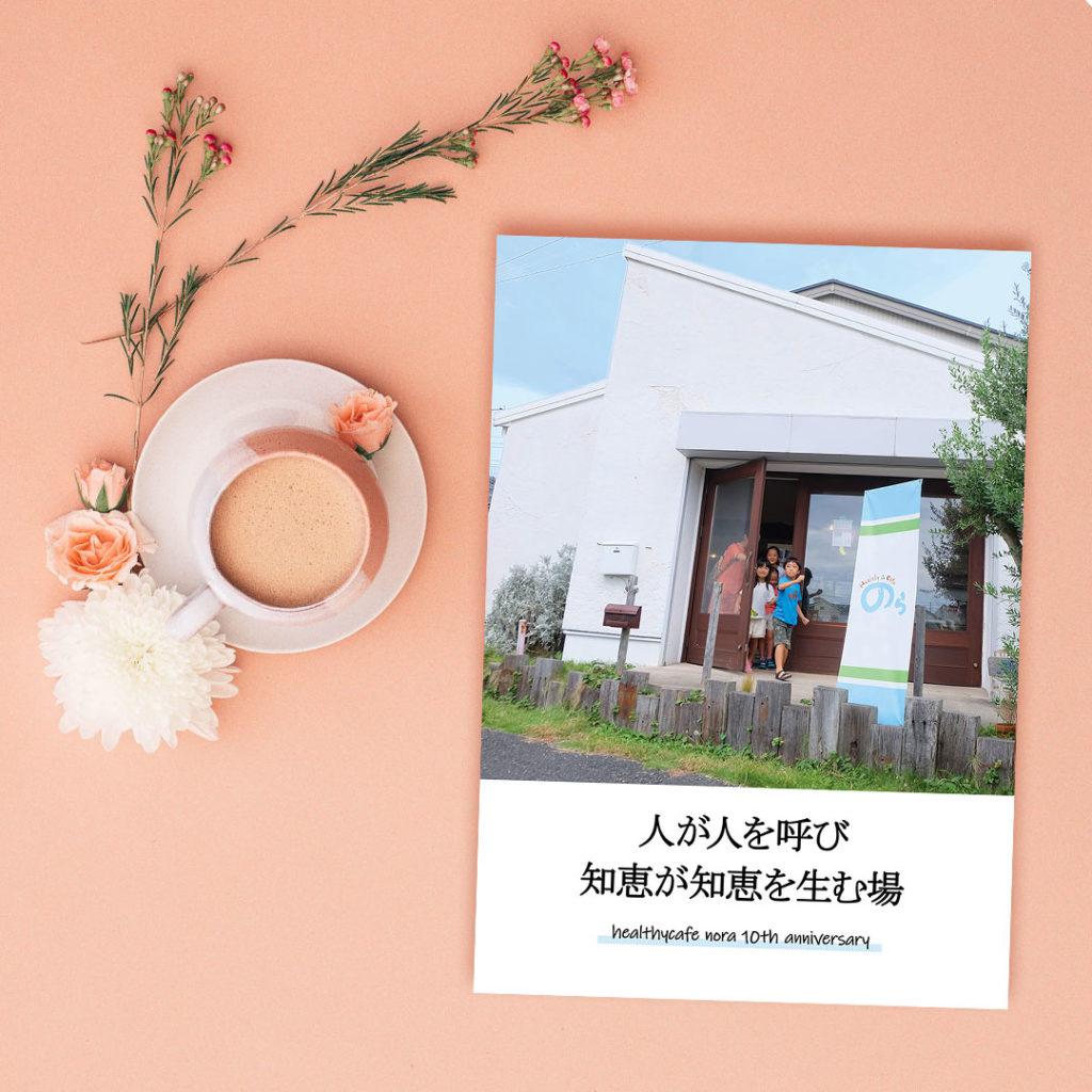 コーヒーとお花と冊子