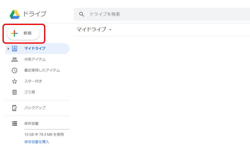 Googleドライブ画面